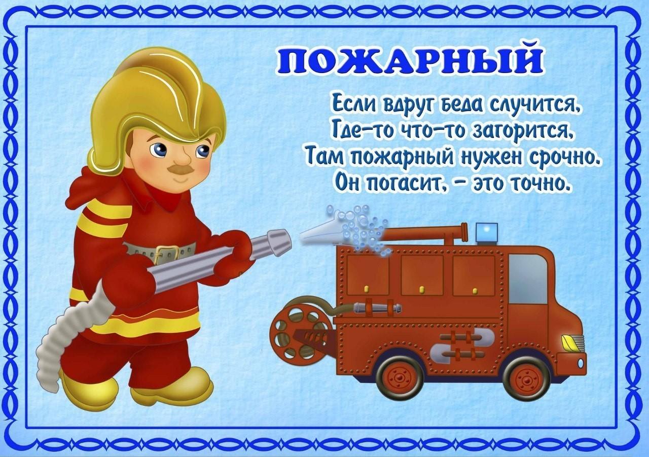 картинка для детей пожарный
