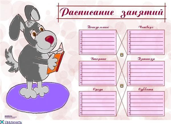 Расписание занятий кружков и секций - царицыно