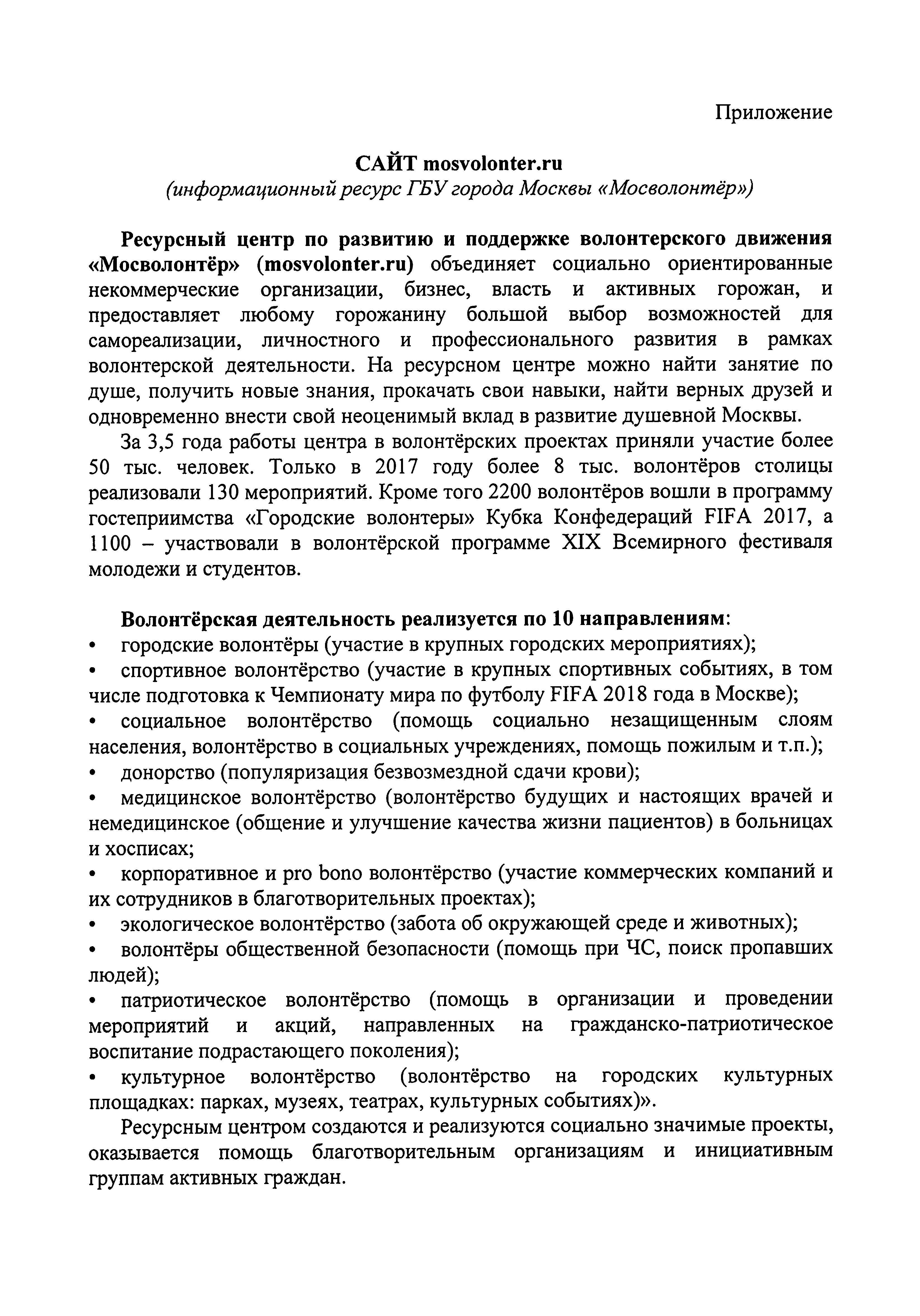 Как получить медицинскую книжку в Москве Царицыно